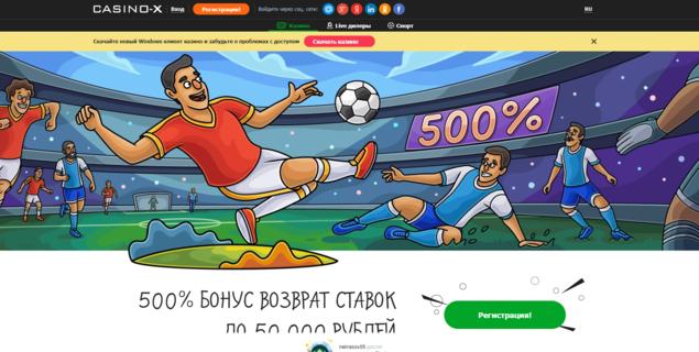 Скриншот игрового клуба Казино Икс