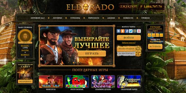 Скриншот игрового клуба Эльдорадо