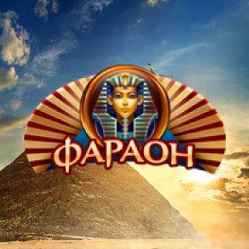 Играем в казино Фараон