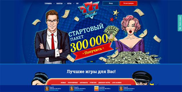 Скриншот игрового клуба Вулкан Оригинал