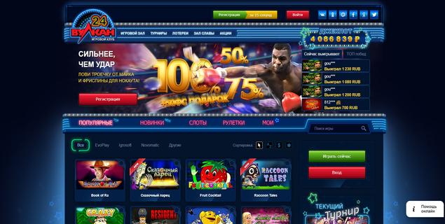 Скриншот игрового клуба Вулкан 24