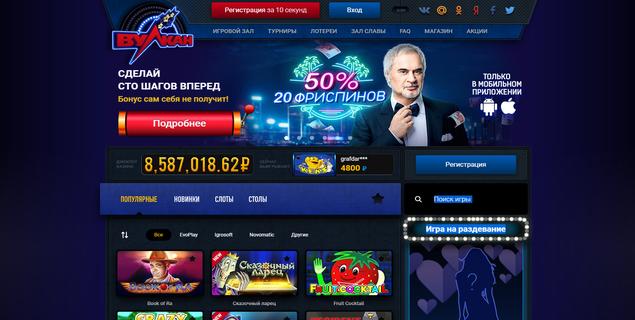 Скриншот игрового клуба Вулкан Клуб