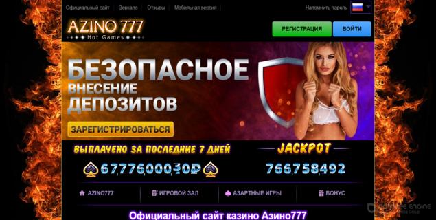 Скриншот игрового клуба Азино777
